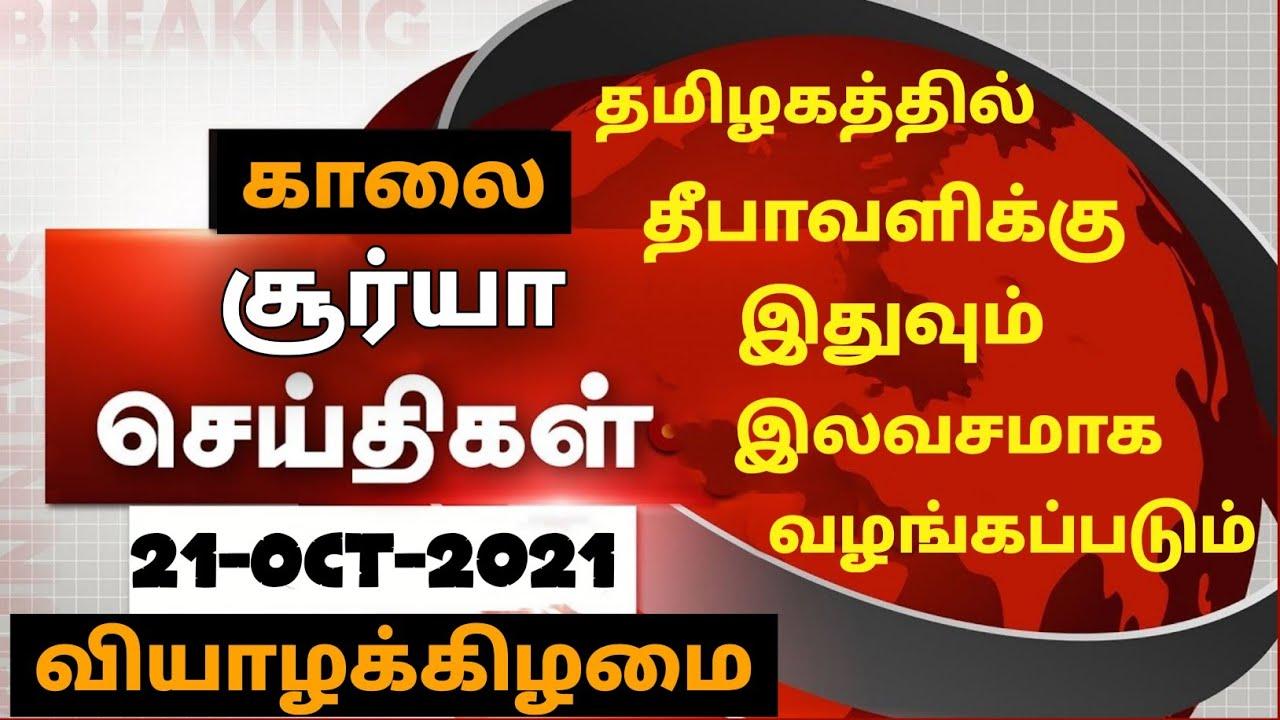 Download 🔵காலை முக்கிய செய்திகள் || 21.10.2021 || Today Tamil Nadu Morning Headlines ||Today headlines