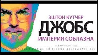 Стив Джобс  Фильм