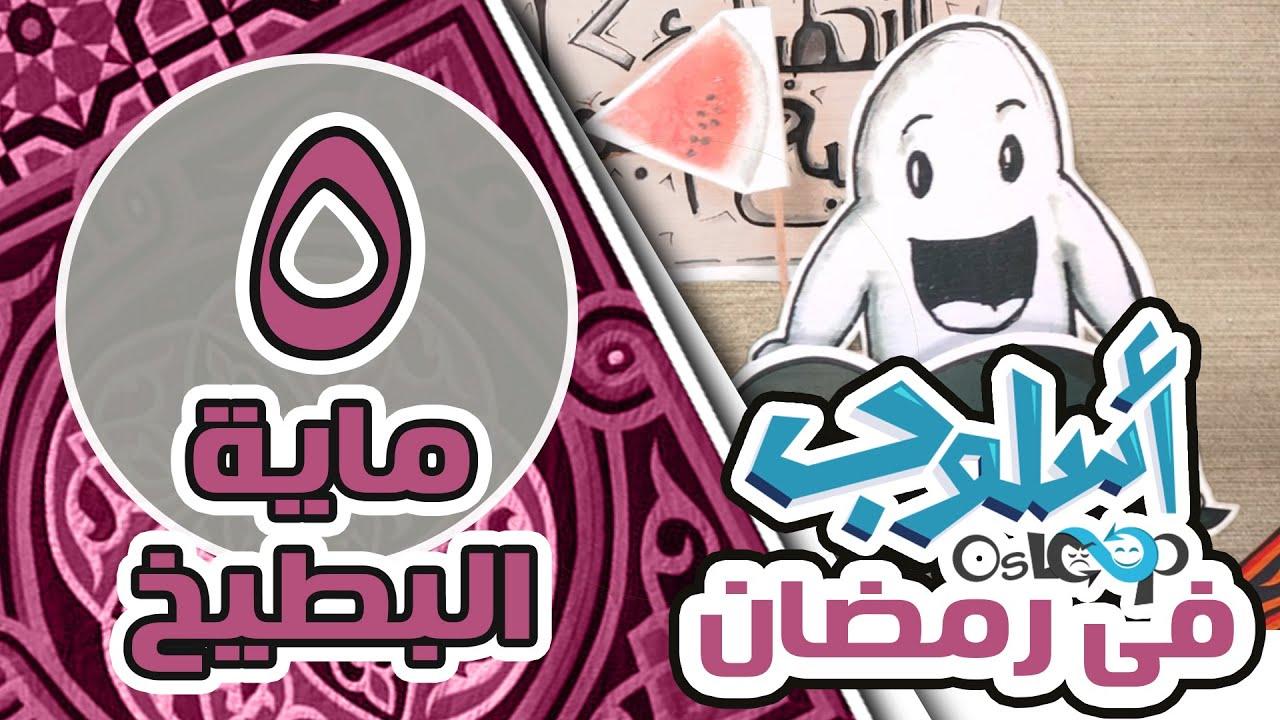 حلقة 5 تنظيم الوقت في رمضان التخطيط النفيخ أجمل من ماية البطيخ Osloop Ramadan 2016 5 Youtube