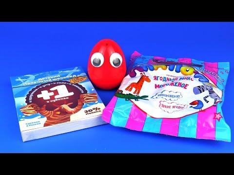 Конфеты Ягоды и Мороженое Детский Молочный Шоколад в КУБИКАХ Сюрприз Яйцо Принцесса Свинка Пеппа