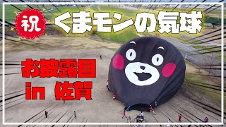 【佐賀】「くまモンの気球」のお披露目会