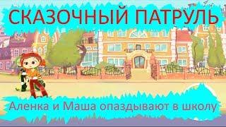 Сказочный патруль: Аленка и Маша опаздывают в школу