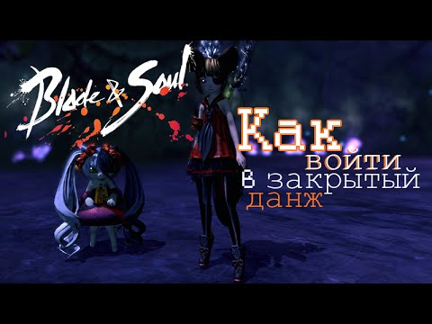 [Blade and soul] Как попасть в закрытый данж/How to enter the closed dungeon (PlayBns) ||zoikitsu.
