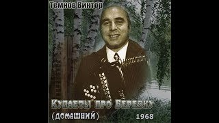 Виктор Темнов - Про Петьку (1) 1968 год ( ненормативная лексика)