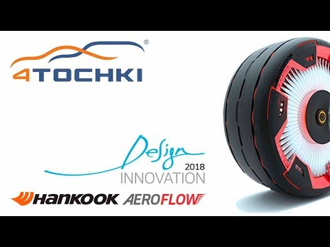 Концептуальные шины Hankook AeroFlow