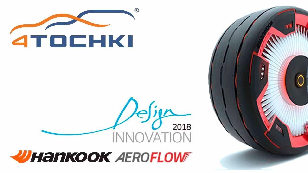 Концептуальные шины Hankook AeroFlow  на 4 точки. Шины и диски 4точки - Wheels & Tyres