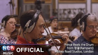 """Prince Beats the Drum"" from ""창궐 (Rampant)"" by Inyoung Park_Scoring Session at Abbey Road"