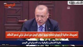 شاهد: تصريحات عدائية لاردوجان تفضح ترويج إخوان اليمن عن تدخل تركي لدعم التحالف