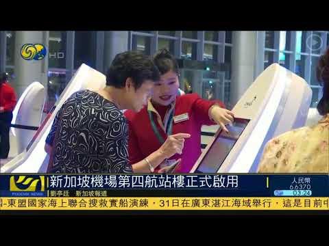 20171031 新加坡機場第四航站啟用  --鳳凰衛視資訊台新聞