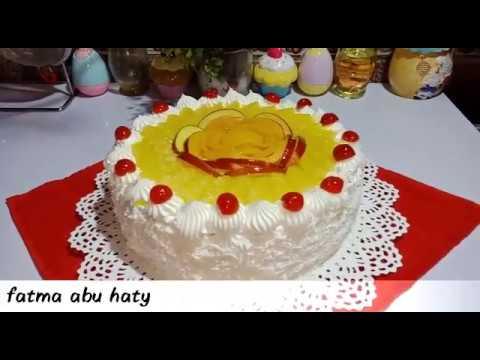 تورتة الفاكهة اللذيذ والاسبونج كيك من مطبخي فاطمه ابو حاتي Youtube