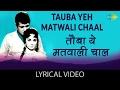 Tauba Yeh Matwali Chaal with lyrics तौबा ये मतवाली चाल गाने के बोल Patthar Ke Sanam