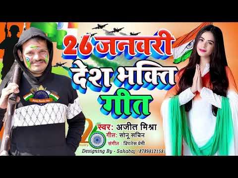 26-जनवरी-देशभक्ति-गीत-2021---#26-january-special-desh-bhakti-geet-2021-ajit-mishra