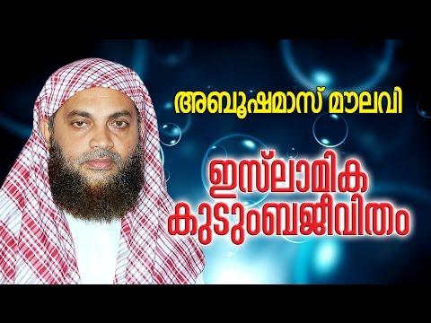 ഇസ്ലാമിക കുടുംബ ജീവിതം    Latest Islamic Speech In Malayalam 2016   Abu shammas Moulavi New 2016