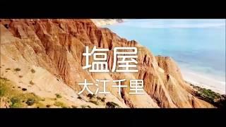 大江千里 - 塩屋