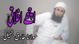 Achae Akhlaq,اچھے اخلاق - Maulana Tariq Jameel,مولانا طارق جمیل - Islamic Bayan