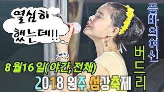🕊버드리--나팔녀 품바가 꾸러기 공연단을 떠나야 했던 이유는??(섬강축제 8/16--야간.전체영상)