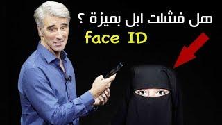 هل فشلت ابل مع الـ face ID في ايفون X