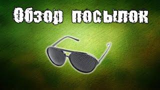 Обзор посылки из Китая - перфорационные очки (для коррекции зрения) с Aliexpress за 1.5$ [Unboxing]
