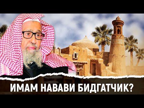 Имам ан-Навави суфий? Шейх Фаузан