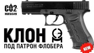 Пістолет КЛОН під Флобера від СЕ, огляд, стрілянина через ''хрон'', по мішені, crash тест.