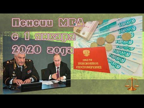 Пенсии МВД в 2020 году в России, повышение, последние новости