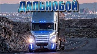 Смотреть клип Эдуард Хуснутдинов - Дальнобой