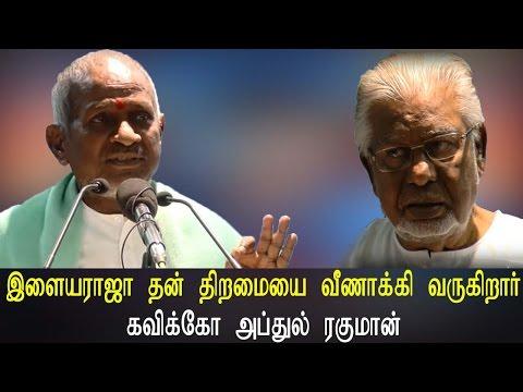 இளையராஜா தன் திறமையை வீணாகி வருகிறார் கவிக்கோ அப்துல் ரகுமான் -Tamil Cinema News Video