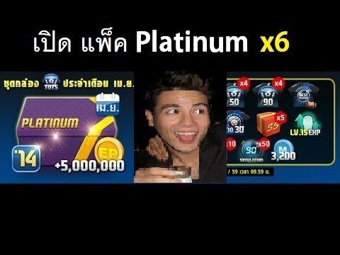 ฟีฟ่าออนไลน์ 3 เปิดแพ็ค Platinum 6 PACK!!!  ฿4800 มันคุ้ม!!!