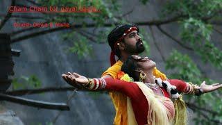Chham Chham Tor Payal Baje/Dinesh deva,Nisha singer-Rajeev kumar mahato