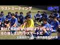 【ラストミーティング】鳴門高校/全国高校サッカー選手権・徳島県大会