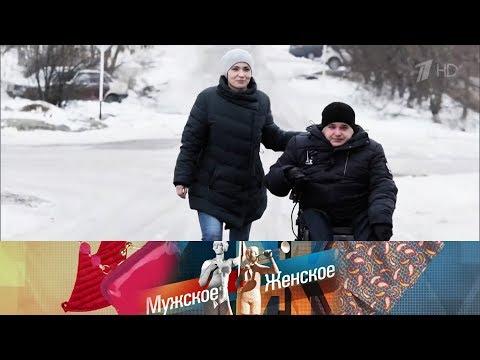 Преодолеть вместе. Мужское / Женское. Выпуск от 24.01.2020