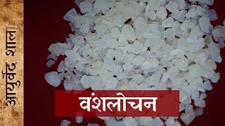Vanslochan | वंशलोचन सम्पूर्ण जानकारी | Ayurved Shala