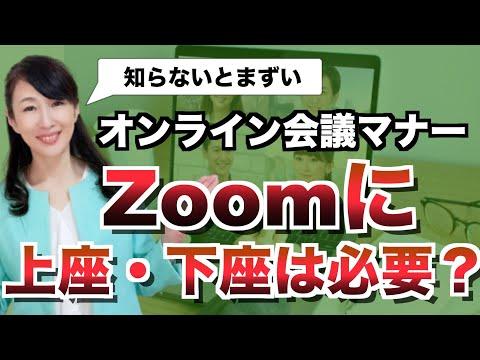 オンライン会議の気遣い【ビジネスマナー】Zoomに上座、下座を設定する機能が追加?!