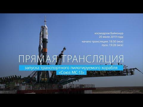 Смотреть Запуск транспортного пилотируемого корабля «Союз МС-13» онлайн