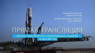 Запуск транспортного пилотируемого корабля «Союз МС-13»