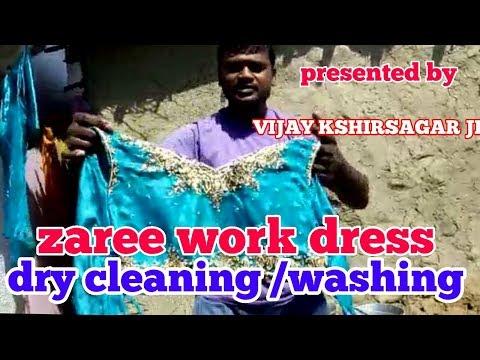 How to zaree work dress dryclean /wash  at home easily. .presented by VIJAY KSHIRSAGAR JI.
