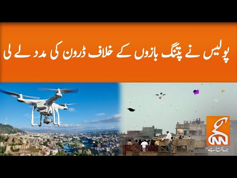 Drones to be used to check kite flying in Okara l 21 April 2020