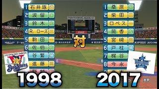 【実験】日本一・1998横浜ベイスターズと2017DeNAベイスターズを戦わせてみたらどんな結果になるのか・・・!?【パワプロ2017】【パワプロ2016】