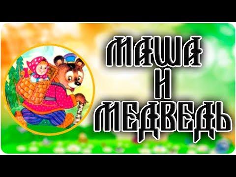Маша и медведь. Русская народная сказка. Мультфильм