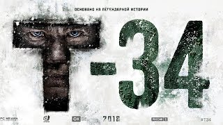 Т-34 - Тизер