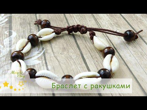 Как сделать браслет на шнуре с ракушками своими руками