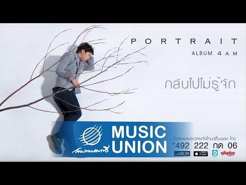 Portrait - กลับไปไม่รู้จัก [Official Audio]