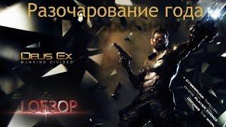 Обзор Deus Ex Mankind Divided Продолжение прекрасной deus ex human revolution оказалось хуже чем ожидалось