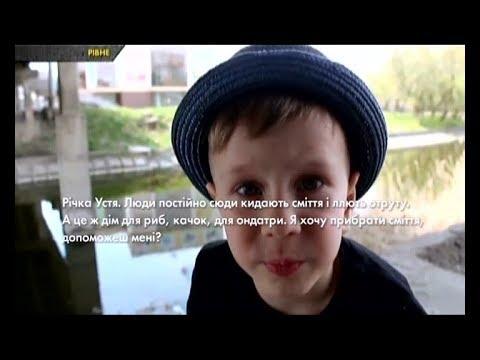 ЧП.INFO: У Рівному дитина закликала містян прибрати річку від сміття
