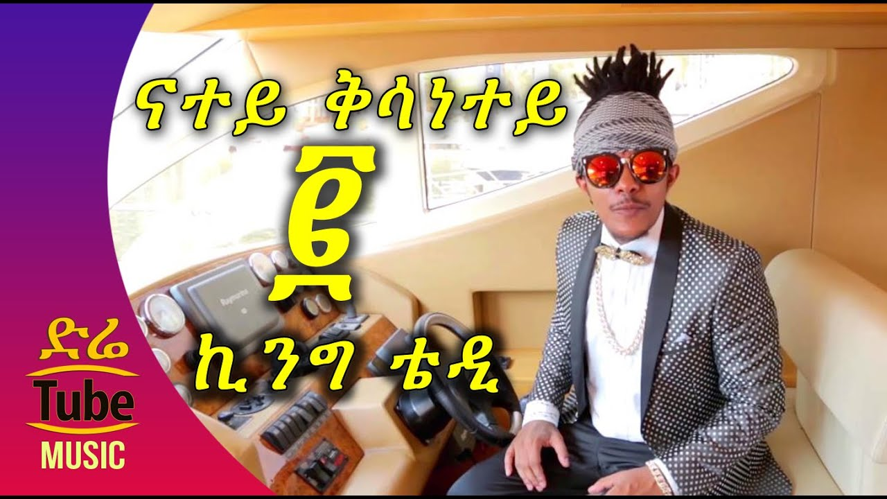 Ethiopia : King Teddy - Natey Kisanetey 2 - NEW! Ethiopian Tigrigna Music Video 2016