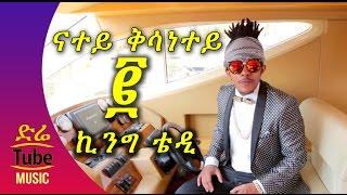 Ethiopia  King Teddy - Natey Kisanetey 2 - NEW Ethiopian Tigrigna Music Video 2016