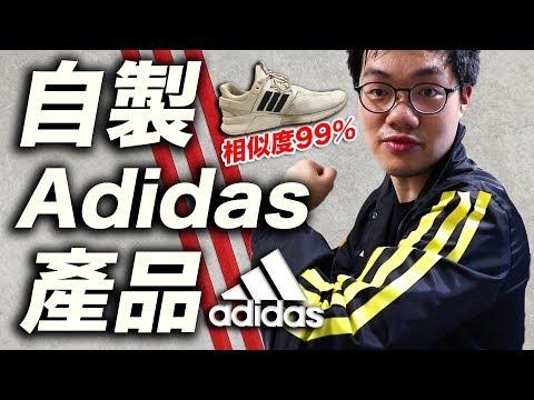 如何用$20自製老翻Adidas產品?!同真嘅一樣?!