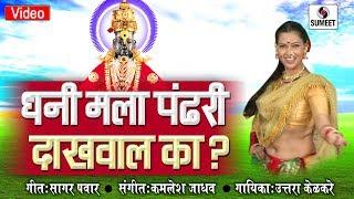 Dhani Mala Pandhari Dakhawal Ka - Shree Vitthal Bhaktigeete -  Sumeet Music