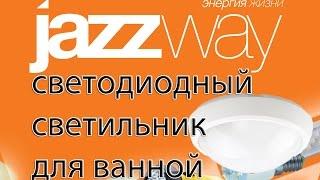 Светодиодный светильник jazzway 80 вт - светодиодный светильник для ванной(, 2015-11-05T22:04:50.000Z)