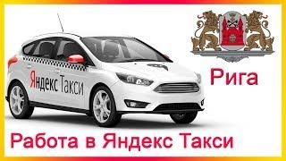 Работа в Яндекс Такси в Риге на авто компании и на своем авто